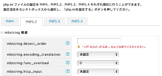 php.iniを現在の物