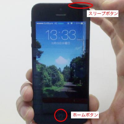 iPhone5のボタン位置