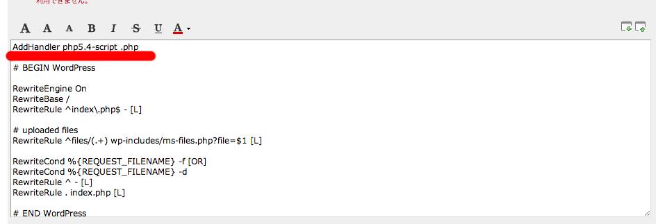 PHPバージョンの指定